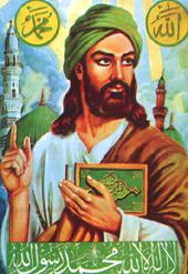Prophet Muhammad These posters are available in Cairo and Qom!