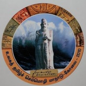 World Classical Tamil Conference 2010