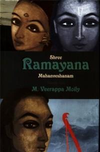 Shree Ramayana Mahanveshanam