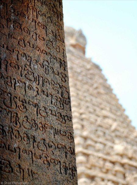 Bṛhadīśvara Temple