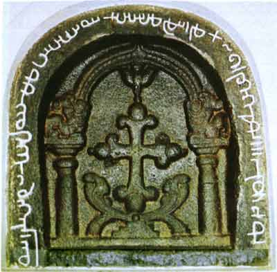 "Bleeding Cross: 8th century Persian cross on St. Thomas Mount, Chennai, that is attributed to St. Thomas. The Pahlavi script around the image says ""My lord Christ, have mercy upon Afras, son of Chaharbukht the Syrian, who cut this."""
