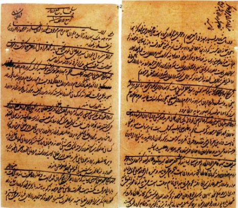 Aurangzeb's firman ordering the demolition of the Kalka-Temple on Rabi I, 23 / 3 September 1667.