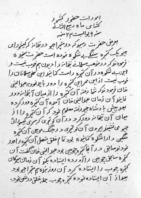 Aurangzeb's firman against the Keshava Rai Temple in Mathura issued Rabi II 24 / 13 October 1666.