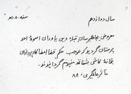 Aurangzeb's firman ordering the demolition of the Vishwanath Temple at Varanasi in August 1669 A.D.