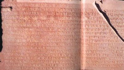 Vishnu Hari inscription found at the Babri Masjid site in Ayodhya