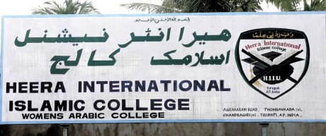 Sign board at the entrance to the university.