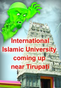 Hindu organisations with the support of Muslims protest the illegal construction of this Islamic college on temple land at Tirupati.