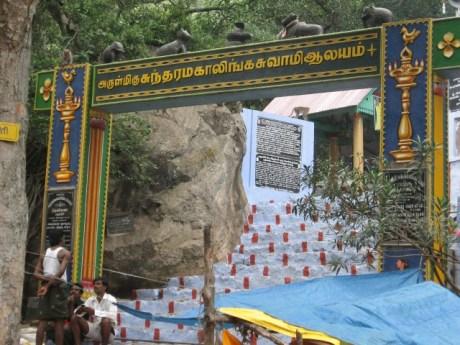 Sathugiri Sundara Mahalingam Temple Entrance