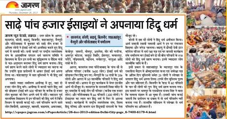 Dianik Jagran Hindi News