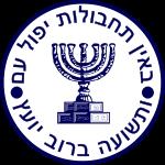 Mossad Logo