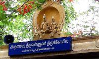 Thiruvalluvar Temple, Mylapore