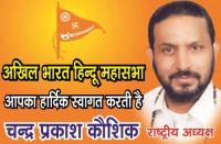 Chander Prakash Kaushik is National President of Akhil Bharat Hindu Mahasabha