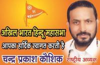 Chander Prakash Kaushik is National President of Akhil Bharat Hindu Mahasabha