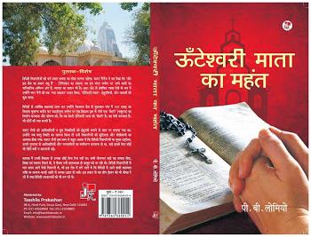 Unteshwari Mata ka Mahant Book Cover