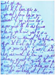 Sana'a Manuscript