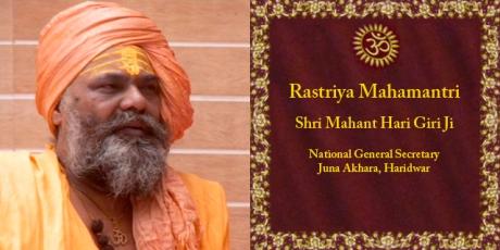 General Secretary of Akhara Parishad and Secretary of Shri Panchdasnam Juna Akhara Swami Hari Giri Maharaj