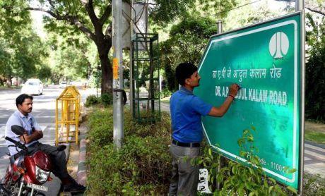 Aurangzeb Road renamed Dr APJ Abdul Kalam Road