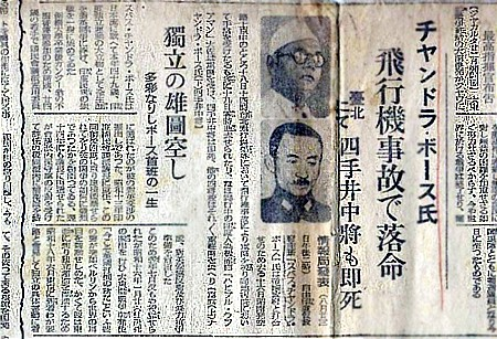 Bose obituary in Japanese newspaper 23 August 1945