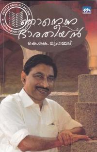 K. K. Muhammed's book in Malayalam