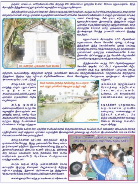 Tamil Newspaper Report