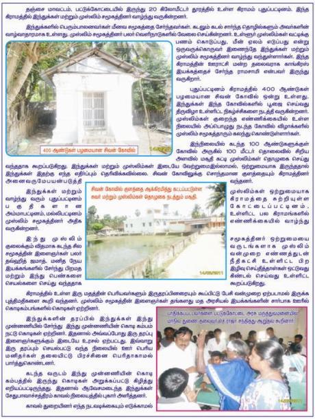Tamil Newspaper Report