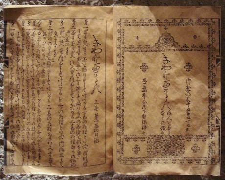 Christian book in Japanese 16th century