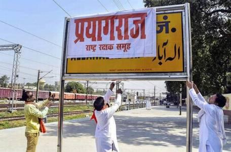 Prayagraj Jn Station