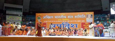 Akhil Bharatiya Sant Samiti