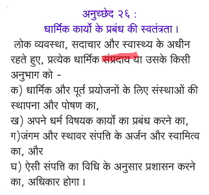 Hindi translation of Constitution