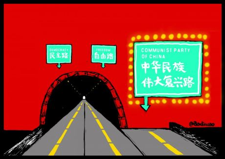 Chinese Communist Party Cartoon